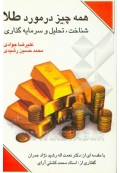 کتاب همه چیز در مورد طلا: شناخت، تحلیل و سرمایهگذاری