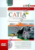 کاملترین مرجع نرم افزار طراحی مهندسی CATIA (جلد دوم)