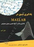 یادگیری عمیق در matlab