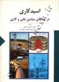 اسیدکاری در چاه های میادین نفتی و گازی