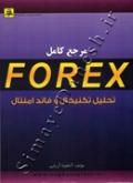 مرجع کامل FOREX - تحلیل تکنیکال و فاند امنتال