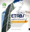 نرم افزار ETABS  2016 زیر ذره بین (طراحی حرفه ای ساختمان های فولادی) جلد دوم