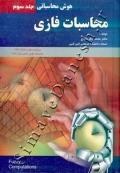 محاسبات فازی (هوش محاسباتی) جلد سوم