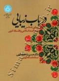 در باب زیبایی (زیبایی شناسی در حکمت اسلامی و فلسفه غربی)