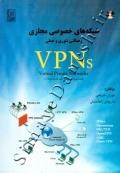 شبکه های خصوصی مجازی (رهیافتی تئوری و عملی)