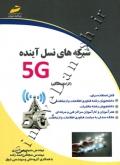 شبکه های نسل آینده 5G