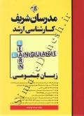 کارشناسی ارشد زبان عمومی