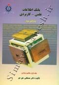بانک اطلاعات علمی - کاربردی (جلد اول: مفاهیم بنیادین)