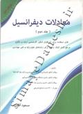 معادلات دیفرانسیل (جلد دوم)