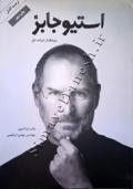 استیو جابز (بنیانگذار شرکت اپل)