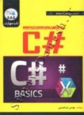 آموزش کاربردی برنامه نویسی #C