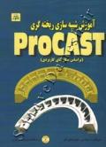 آموزش شبیه سازی ریخته گری PROSCAST (بر اساس مثال های کاربردی)