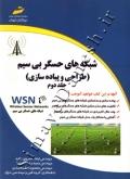 شبکه های حسگر بی سیم (طراحی و پیاده سازی جلد دوم)