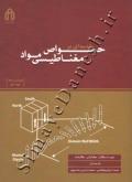 مقدمه ای بر خواص مغناطیس مواد (جلد دوم - ویراست دوم)