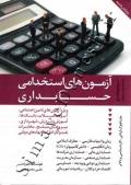 آزمون های استخدامی حسابداری