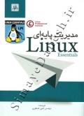مدیریت پایه ای Linux Essentials