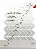آیین نامه طرح هندسی راه های ایران نشریه شماره 415