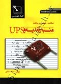 کلید مهندسی شناخت، طراحی و ساخت منبع تغذیه و UPS