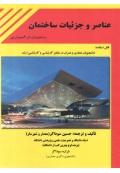 عناصر و جزئیات ساختمان ( ساختمان 1 و 2 معماری - ویرایش جدید )