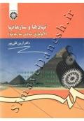 نهادها و سازمانها ( اکولوژی نهادی سازمانها )