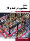 راهنمای مهندسی در نفت و گاز