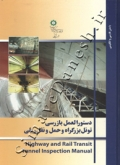 دستورالعمل بازرسی تونل بزرگراه و حمل و نقل ریلی