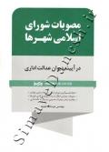 مصوبات شورای اسلامی شهرها