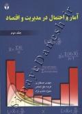 آمار و احتمال در مدیریت و اقتصاد (جلد دوم)