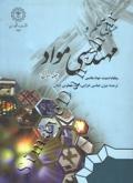 مبانی علم و مهندسی مواد (جلد اول)
