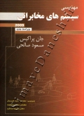 مهندسی سیستم های مخابراتی - ویراست جدید 2009
