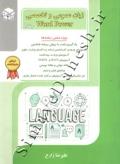 زبان عمومی و تخصصی Word Power - جلد 2
