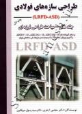 طراحی سازه های فولادی (جلد هفتم -مباحث طراحی لرزه ای )