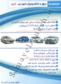 مجموعه برق و الکترونیک خودرو - آراد