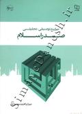 تاریخ توصیفی - تحلیلی صدر اسلام