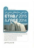 طراحی سازه های بتنی در ETABS 2015 & SAFE 2014 ( ویرایش جدید )