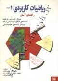 ریاضیات کاربردی (1)