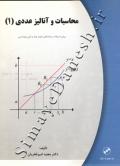 محاسبات و آنالیز عددی (1)