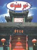 شهر ممنوعه - راهنمای توریستی پکن و شانگهای