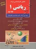 کنکور کارشناسی ارشد ریاضی 1 جلد دوم (ویژه رشته های فنی و مهندسی و علوم پایه)