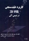 کاربرد طیف سنجی 2D NMR در شیمی آلی