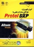 آموزش منحصر به فرد طراحی مدارات چاپی با Protel DXP