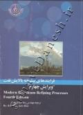 فرایندهای پیشرفته پالایش نفت (ویرایش چهارم)