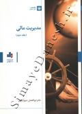 مدیریت مالی (جلد دوم)