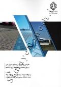 طراحی و اجرای روسازی بلوکی بتنی برای راه ها,بنادر و فرودگاه ها