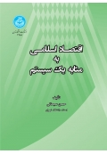 اقتصاد اسلامی به مثابه یک سیستم