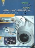 مرجع کاربردی سیستم های نظارتی،امنیتی و حفاظتی