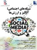 شبکه های اجتماعی، آنالیز و ارزش ها