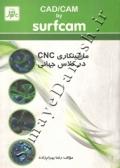 Surfcam by CAD/CAM ماشینکاری CNC در کلاس جهانی