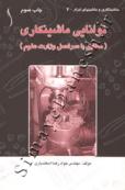 توانایی ماشینکاری  (مطابق با سر فصل وزارت علوم) ماشینکاری و ماشینهای ابزار-7 - چاپ سوم