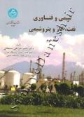 شیمی و فناوری نفت، گاز و پتروشیمی (جلد دوم)